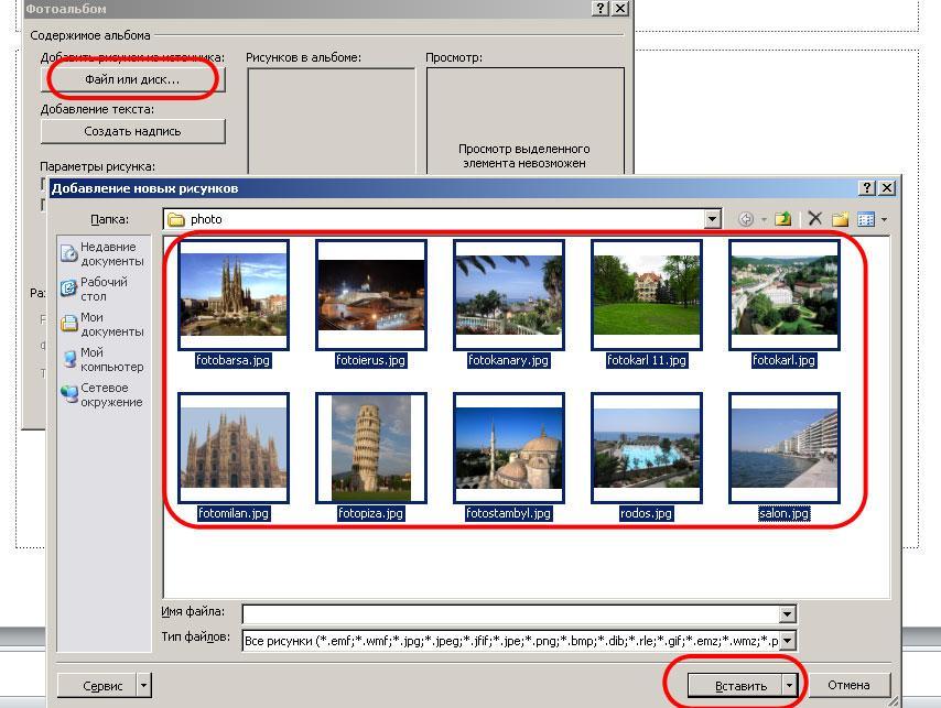 Как создать фотоальбом в Microsoft PowerPoint - presentation-creation.ru: все для презентаций PowerPoint