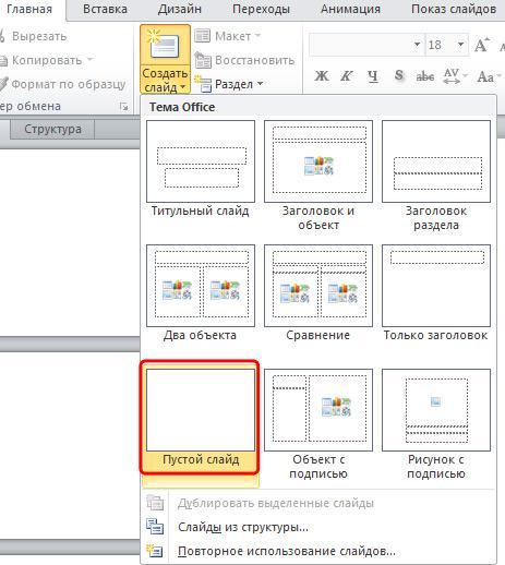 Как сделать нумерацию слайдов в powerpoint