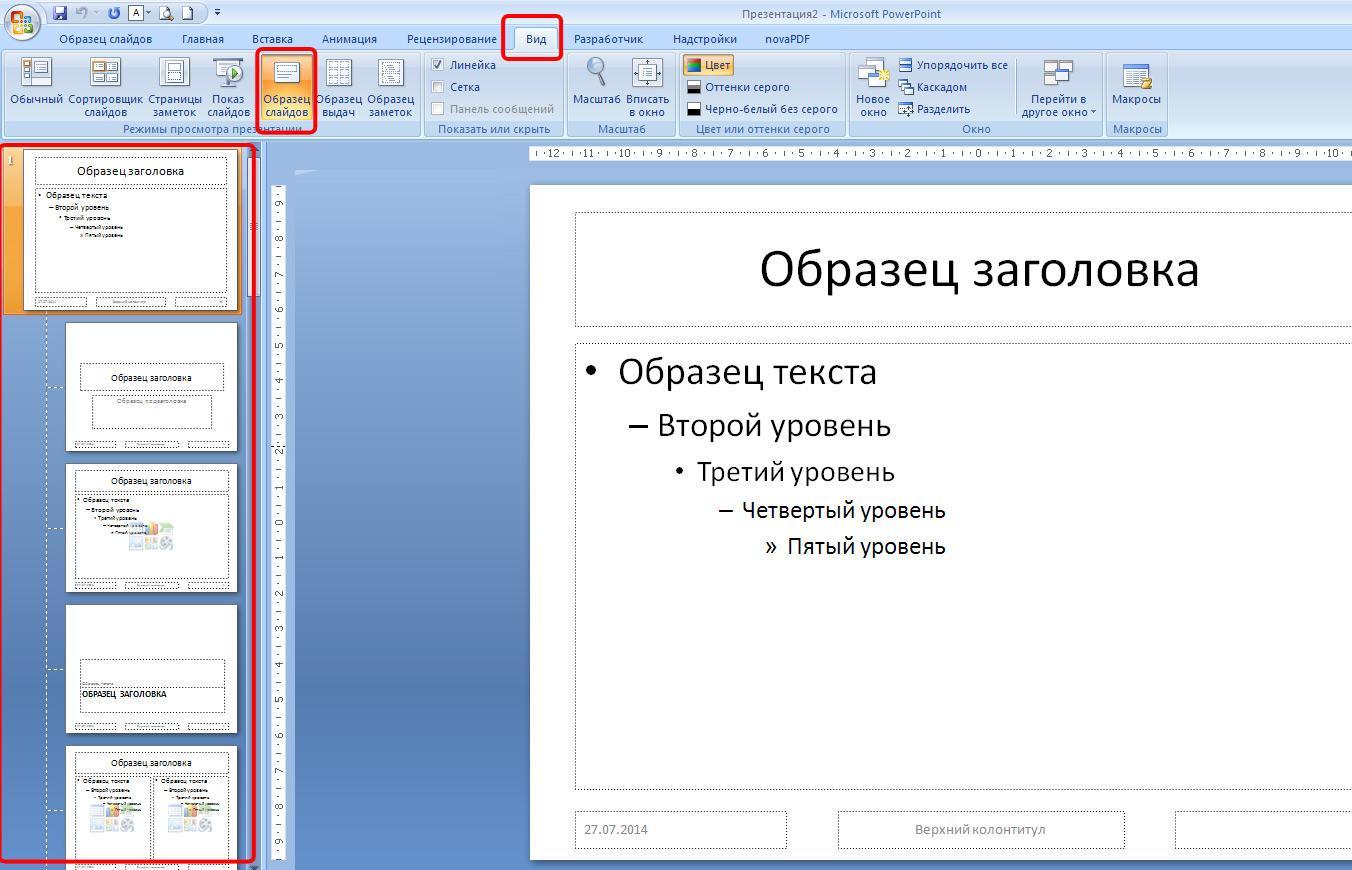 Создание и сохранение шаблона PowerPoint - PowerPoint 78