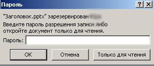 Диалоговое окно ввода пароля для разрешения внесения изменений в презентацию