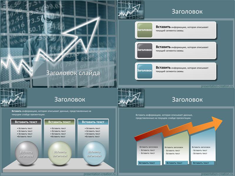 шаблоны презентаций деловой стиль скачать бесплатно
