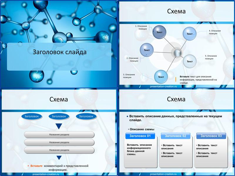 Шаблоны для презентаций скачать бесплатно химия