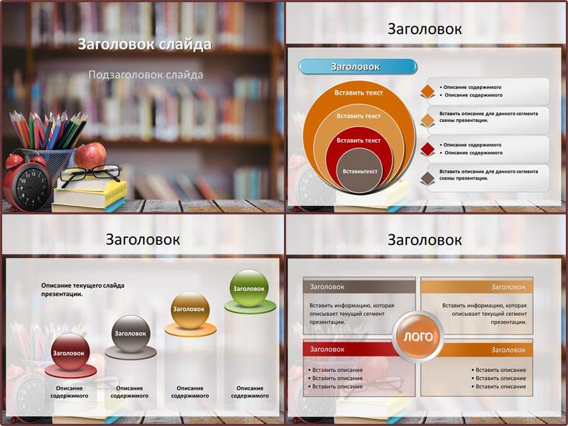 Шаблоны презентаций powerpoint для библиотеки скачать бесплатно