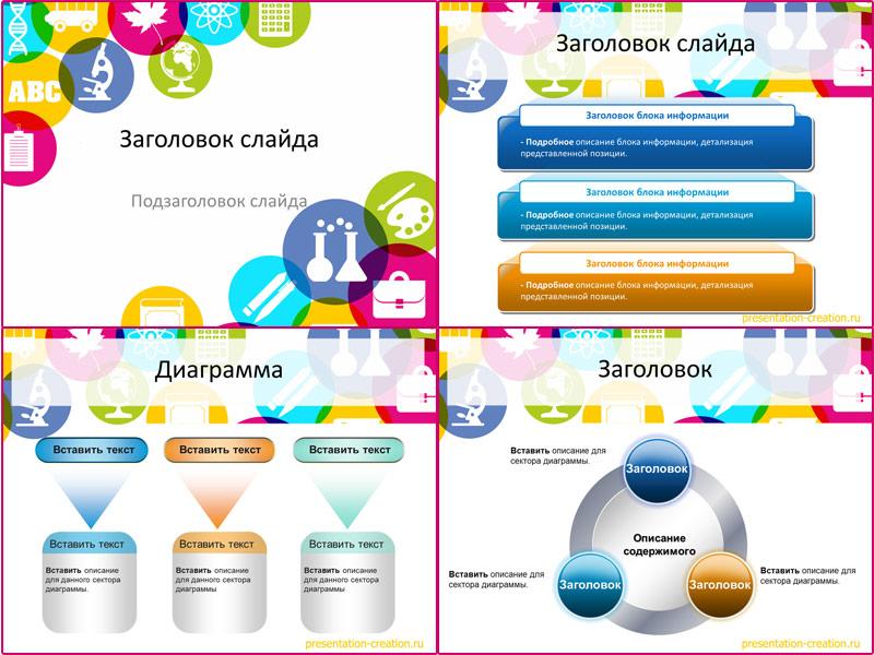 Школьные шаблоны для презентаций powerpoint скачать бесплатно