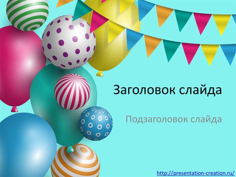 Шаблон презентация с днем рождения скачать бесплатно