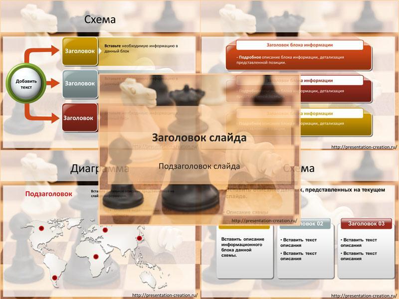 Шаблоны для презентаций powerpoint скачать бесплатно шахматы