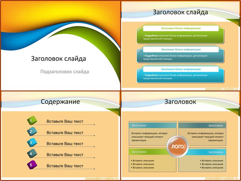 Шаблон для Google презентаций Абстракция из зеленого, синего и оранжевого цветов