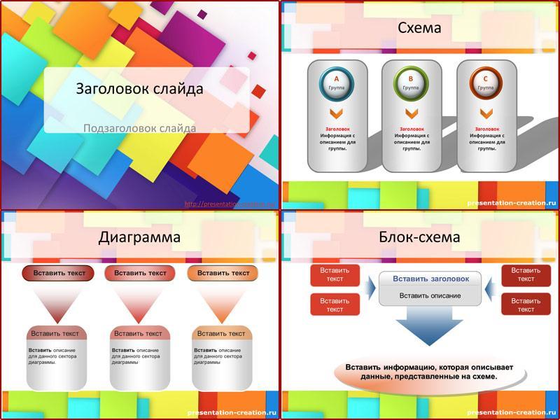 Шаблон для Google презентаций Цветные квадраты