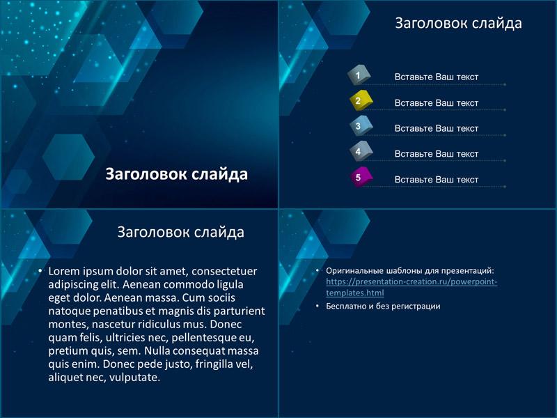 Шаблон для Google презентаций Глубокий синий