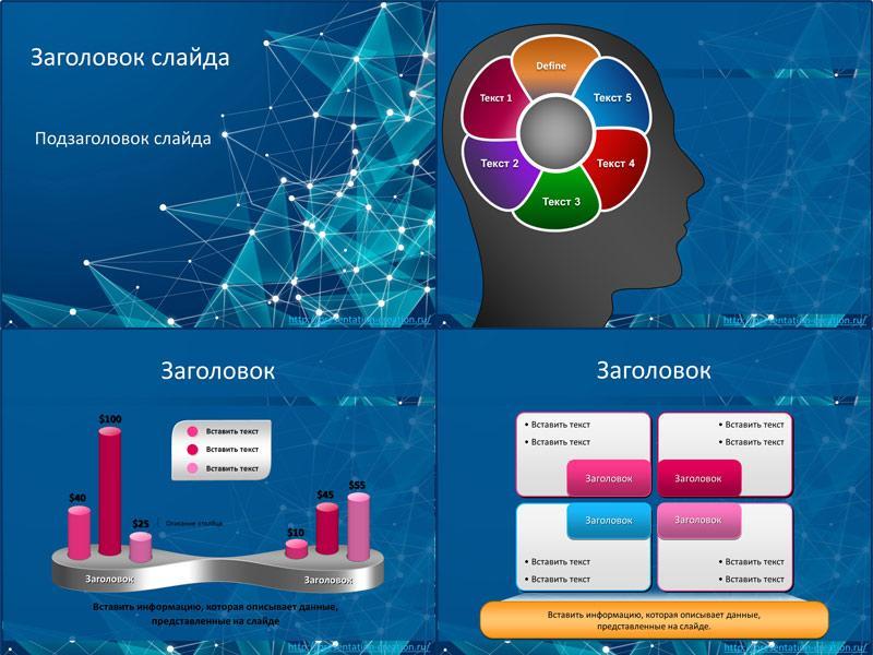 Шаблон для Google презентаций Кибернетика