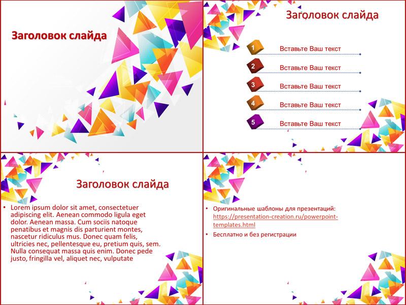 Шаблон для Google презентаций Множество цветных треугольников