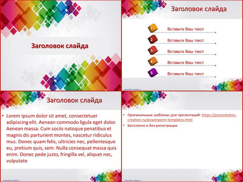 Шаблон для Google презентаций Радужные ромбики