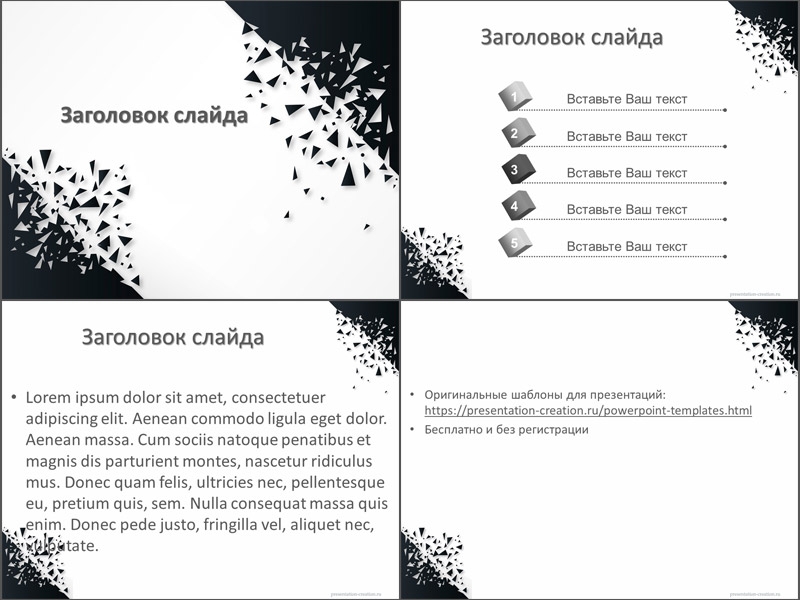 Шаблон для Google презентаций Абстрактный фон с разбитыми фигурами