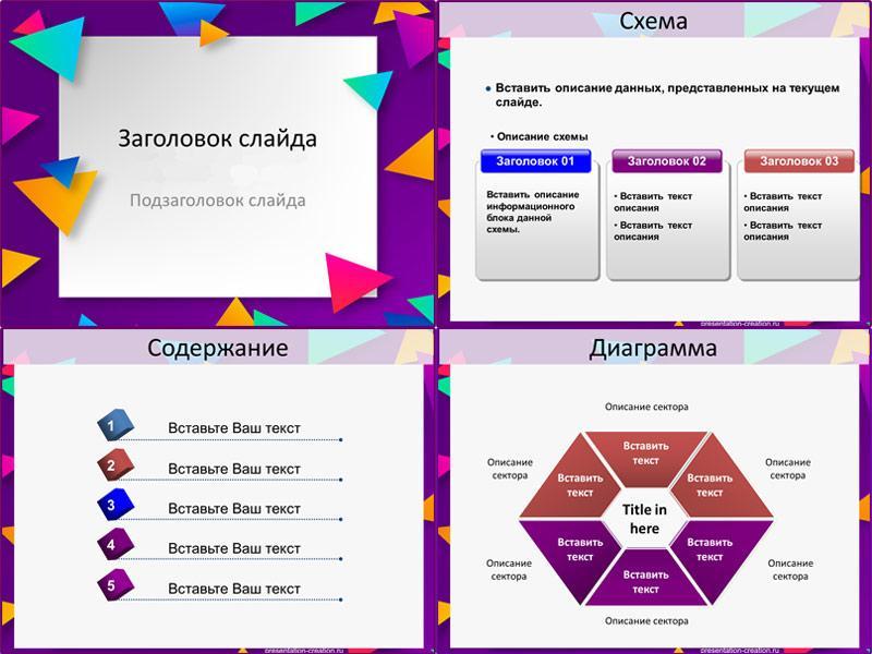 Шаблон для Google презентаций Разноцветные треугольники