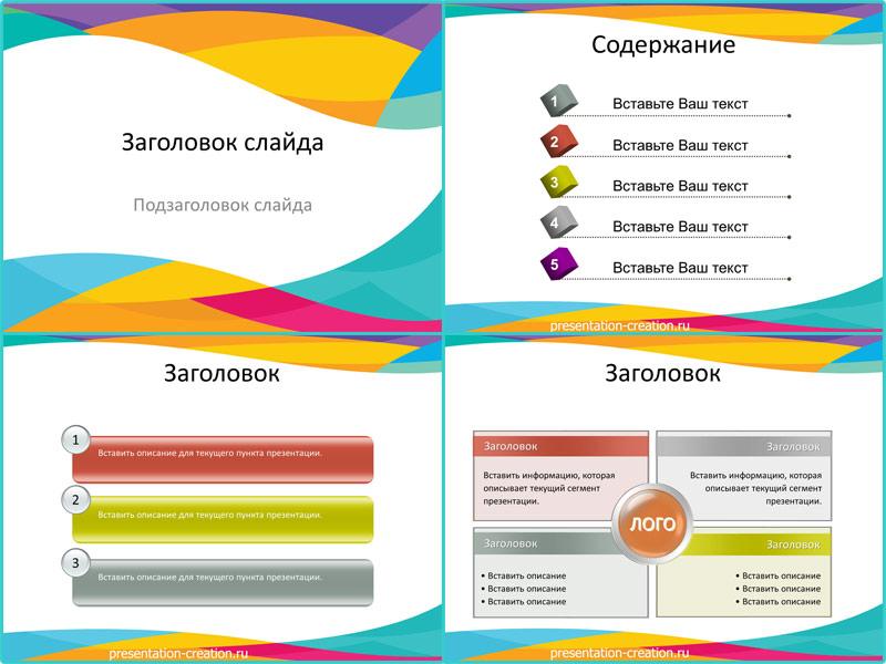 Шаблон для Google презентаций Разноцветный кадр