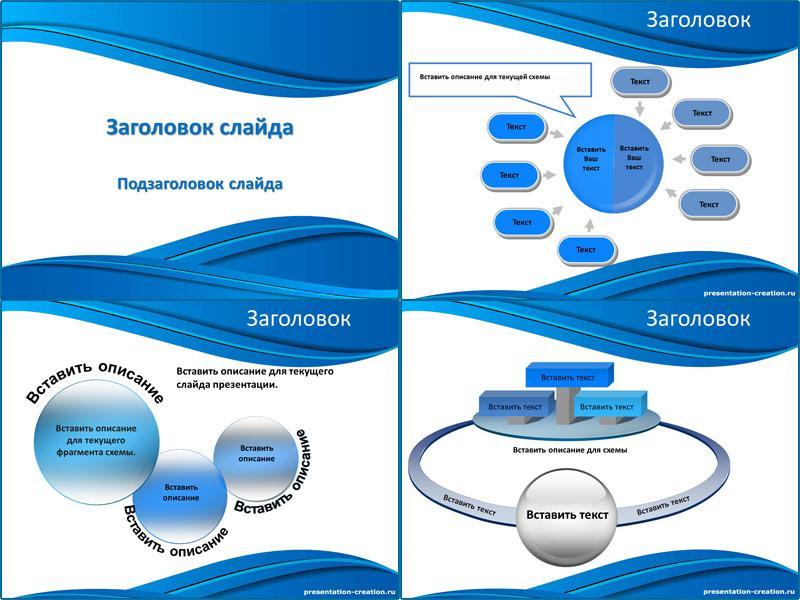 Шаблон для Google презентаций Синие волны