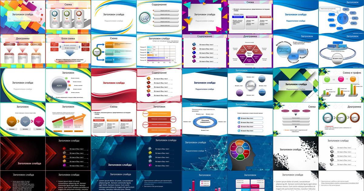 абстрактные шаблоны для google slides