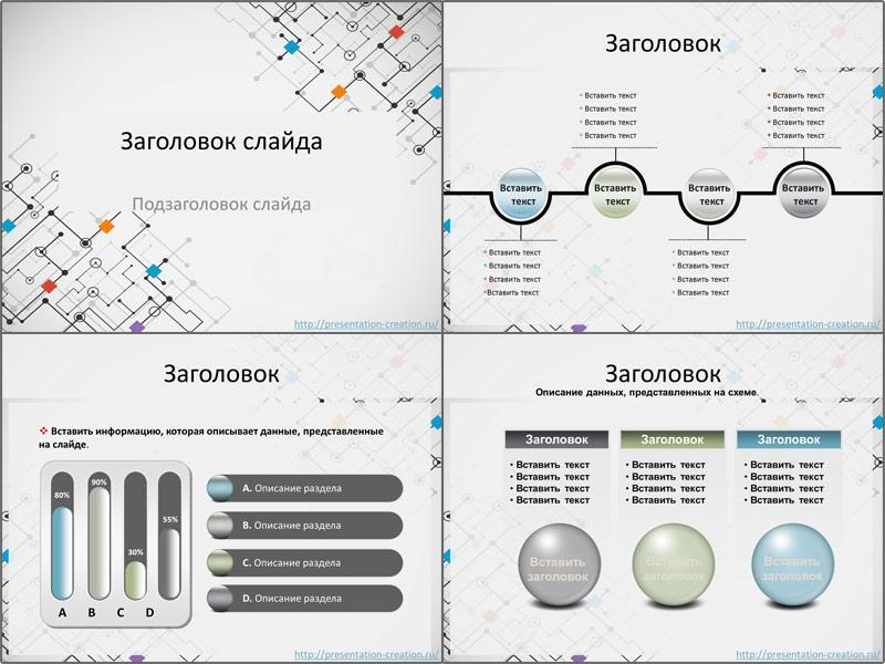 Шаблон для Google презентаций Технологический процесс