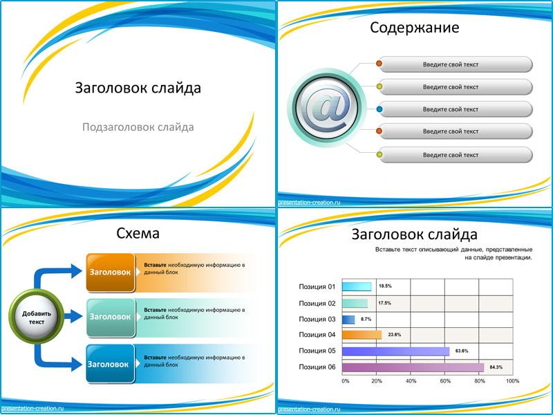 Шаблон для Google презентаций Желто-синие завихрения