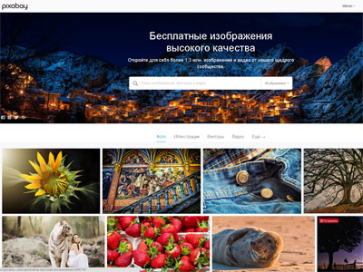 Сайт pixabay - обзор на presentation-creation.ru