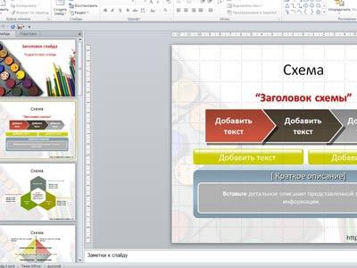 Шаблоны а 3 для презентаций powerpoint